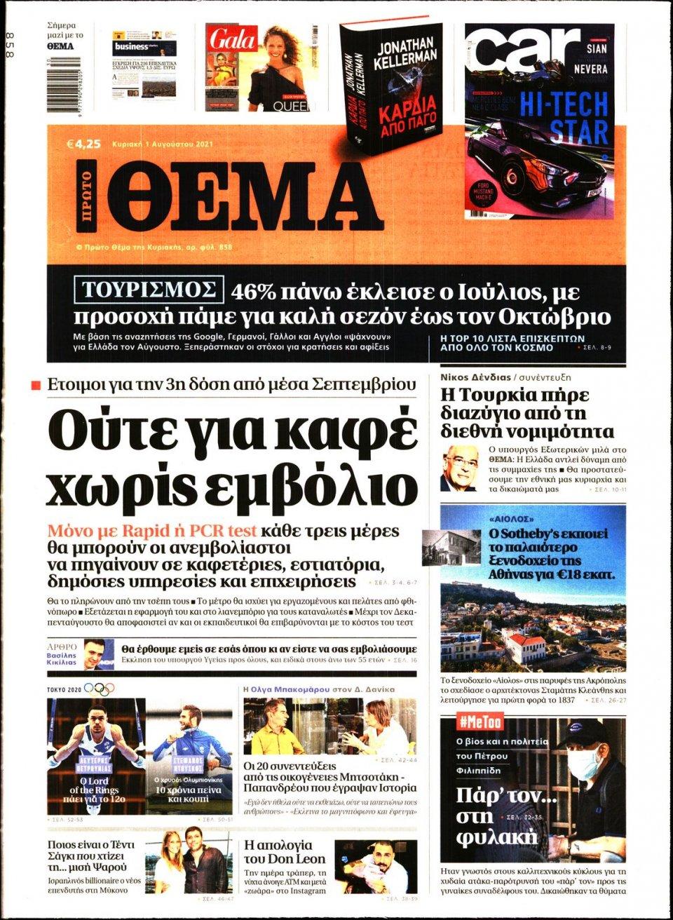 Πρωτοσέλιδο Εφημερίδας - Πρώτο Θέμα - 2021-08-01