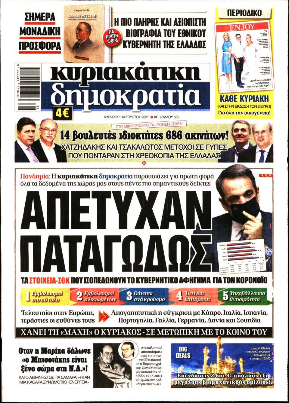 Πρωτοσέλιδο Εφημερίδας - ΚΥΡΙΑΚΑΤΙΚΗ ΔΗΜΟΚΡΑΤΙΑ - 2021-08-01
