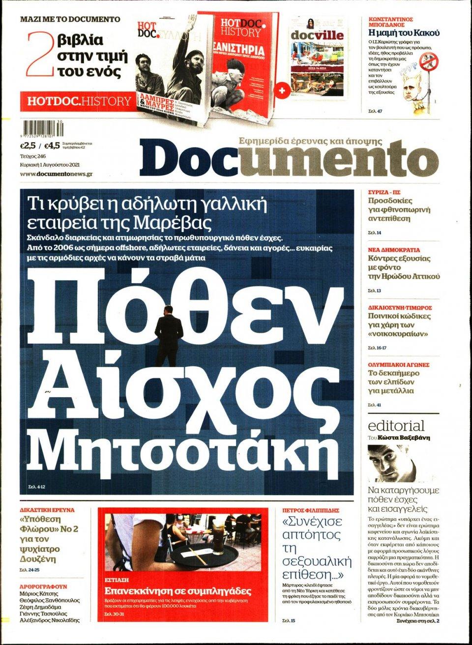 Πρωτοσέλιδο Εφημερίδας - DOCUMENTO - 2021-08-01