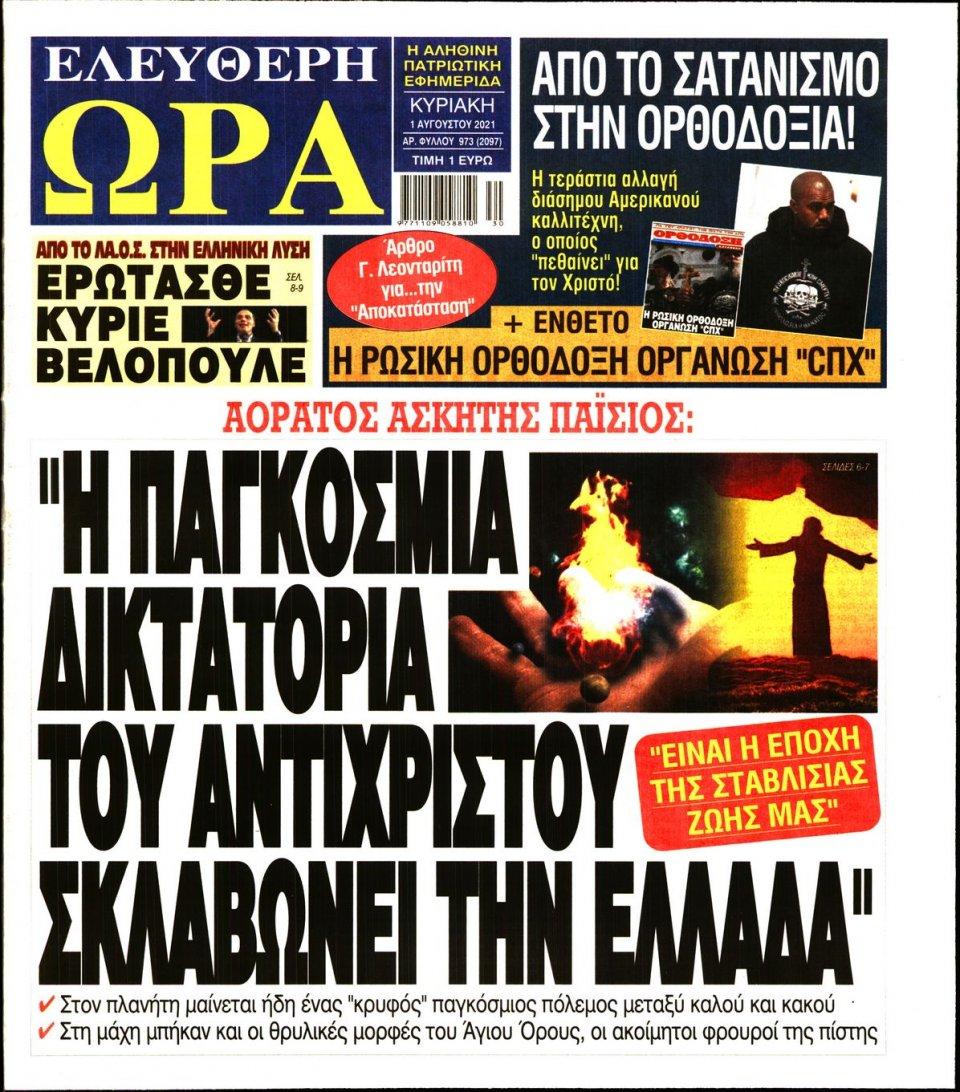 Πρωτοσέλιδο Εφημερίδας - Ελεύθερη Ώρα - 2021-08-01