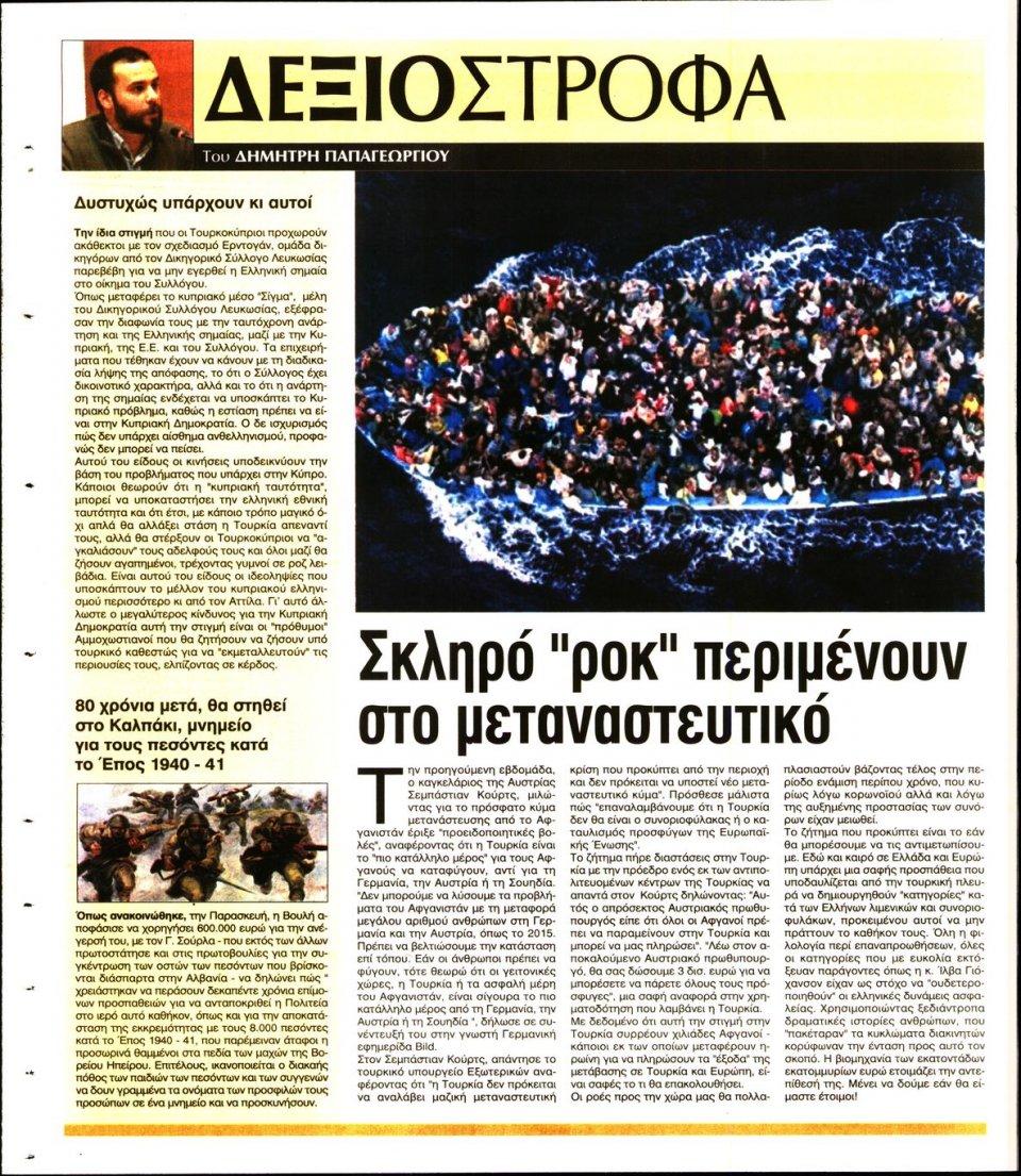 Οπισθόφυλλο Εφημερίδας - Ελεύθερη Ώρα - 2021-08-01