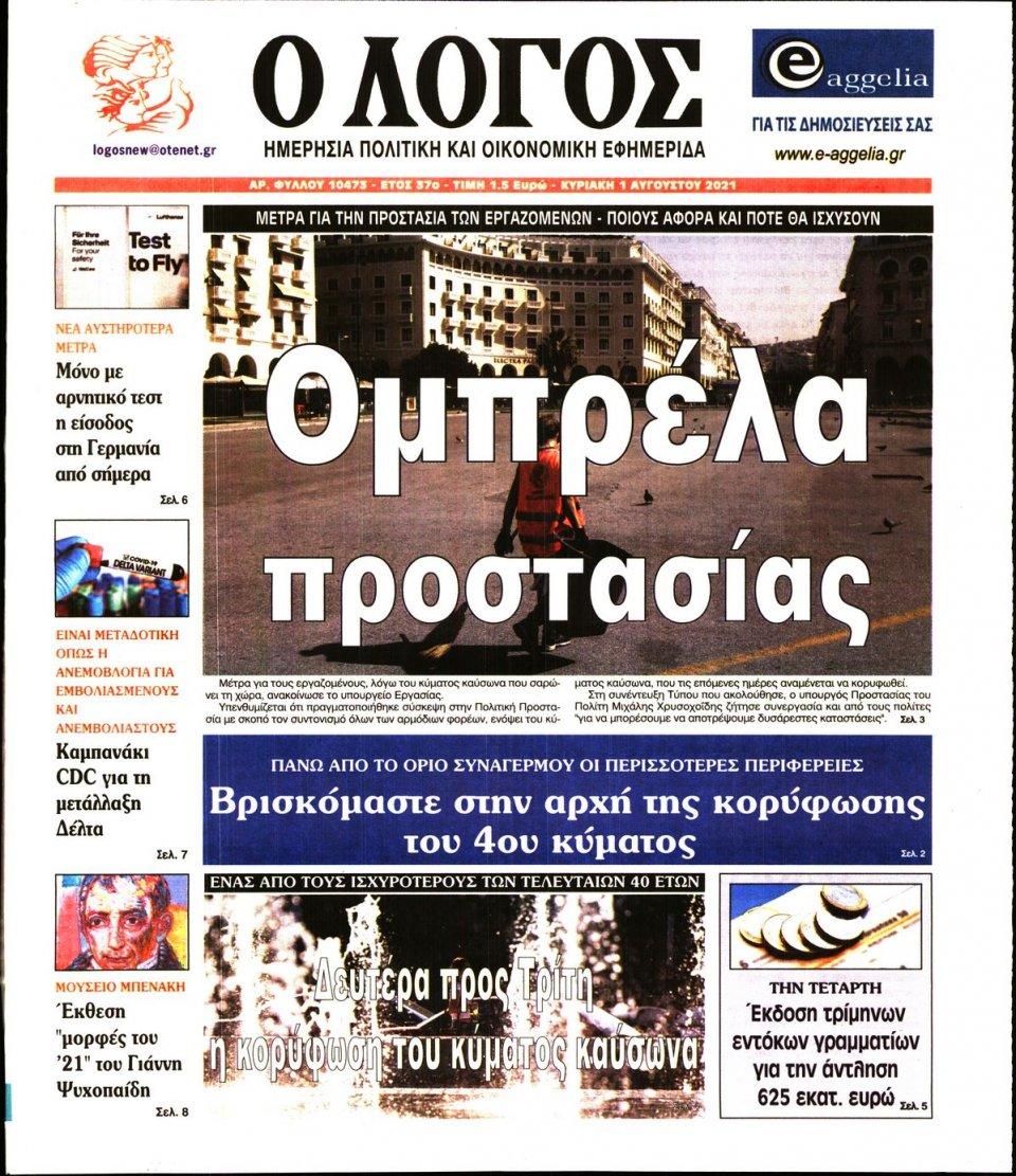 Πρωτοσέλιδο Εφημερίδας - Λόγος - 2021-08-01