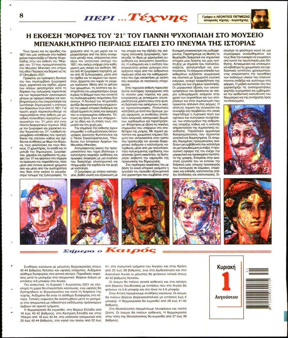 Οπισθόφυλλο Εφημερίδας - Λόγος - 2021-08-01