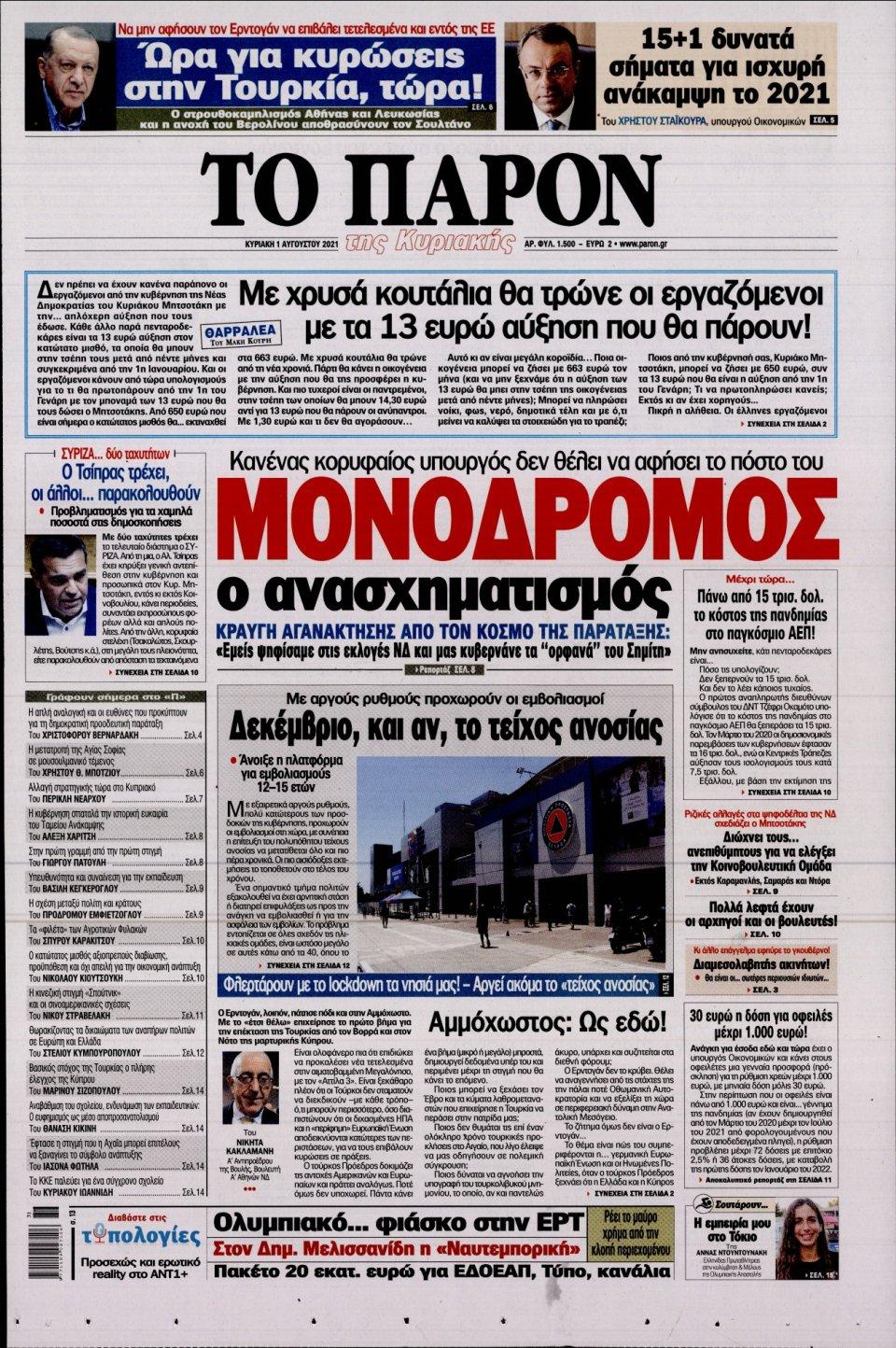 Πρωτοσέλιδο Εφημερίδας - ΤΟ ΠΑΡΟΝ - 2021-08-01