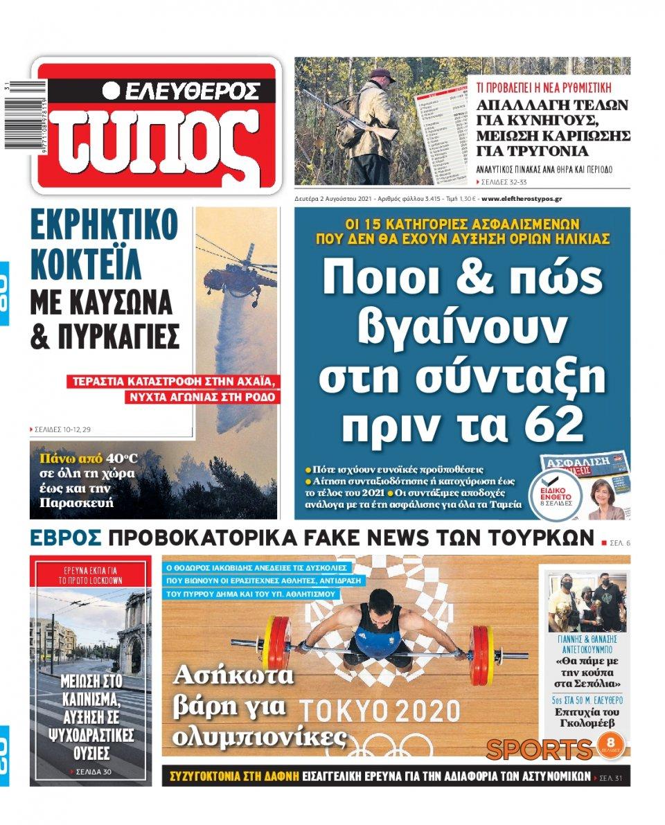 Πρωτοσέλιδο Εφημερίδας - Ελεύθερος Τύπος - 2021-08-02