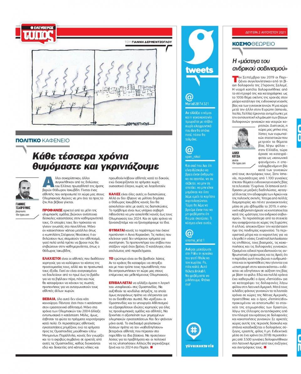 Οπισθόφυλλο Εφημερίδας - Ελεύθερος Τύπος - 2021-08-02