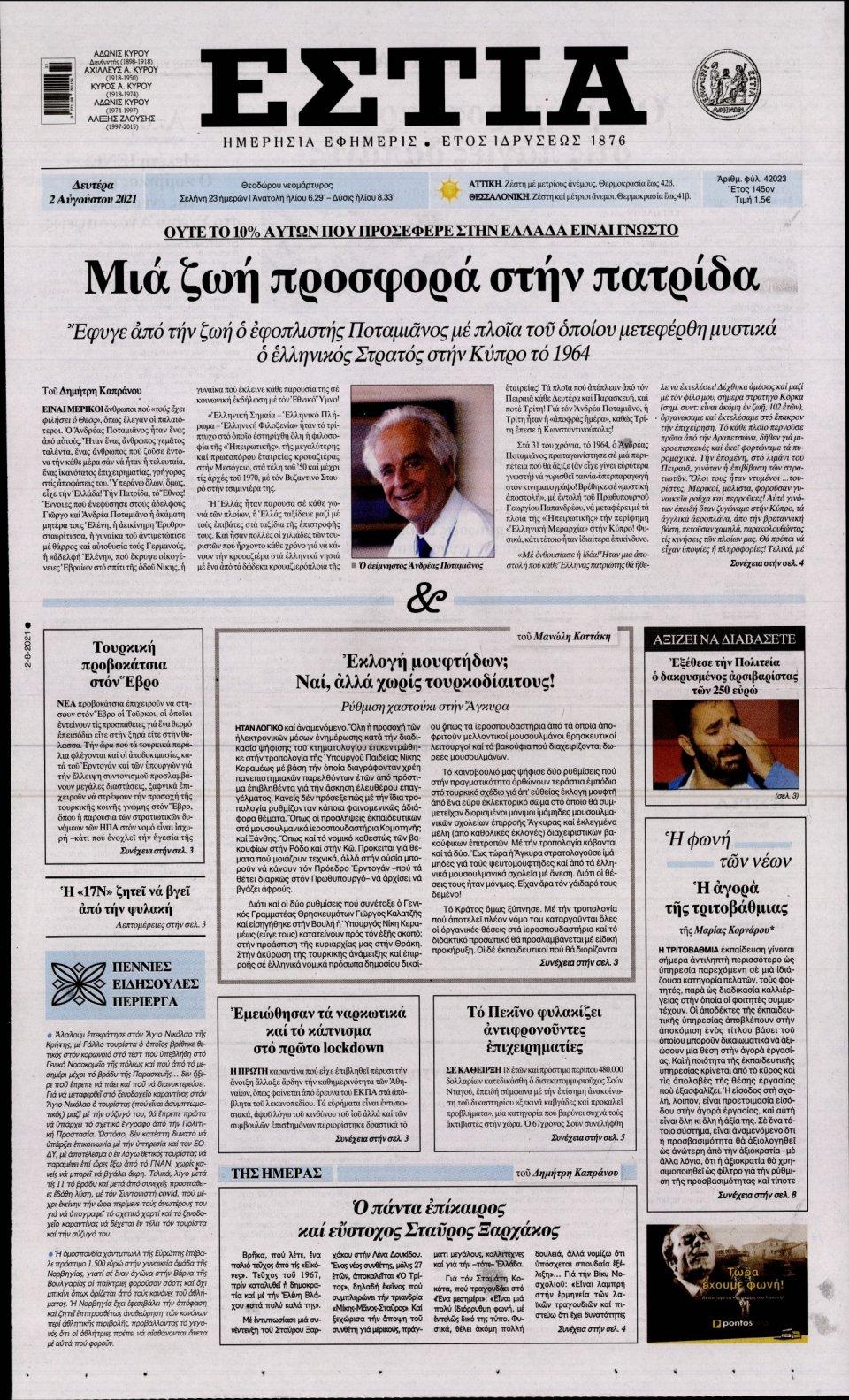 Πρωτοσέλιδο Εφημερίδας - Εστία - 2021-08-02