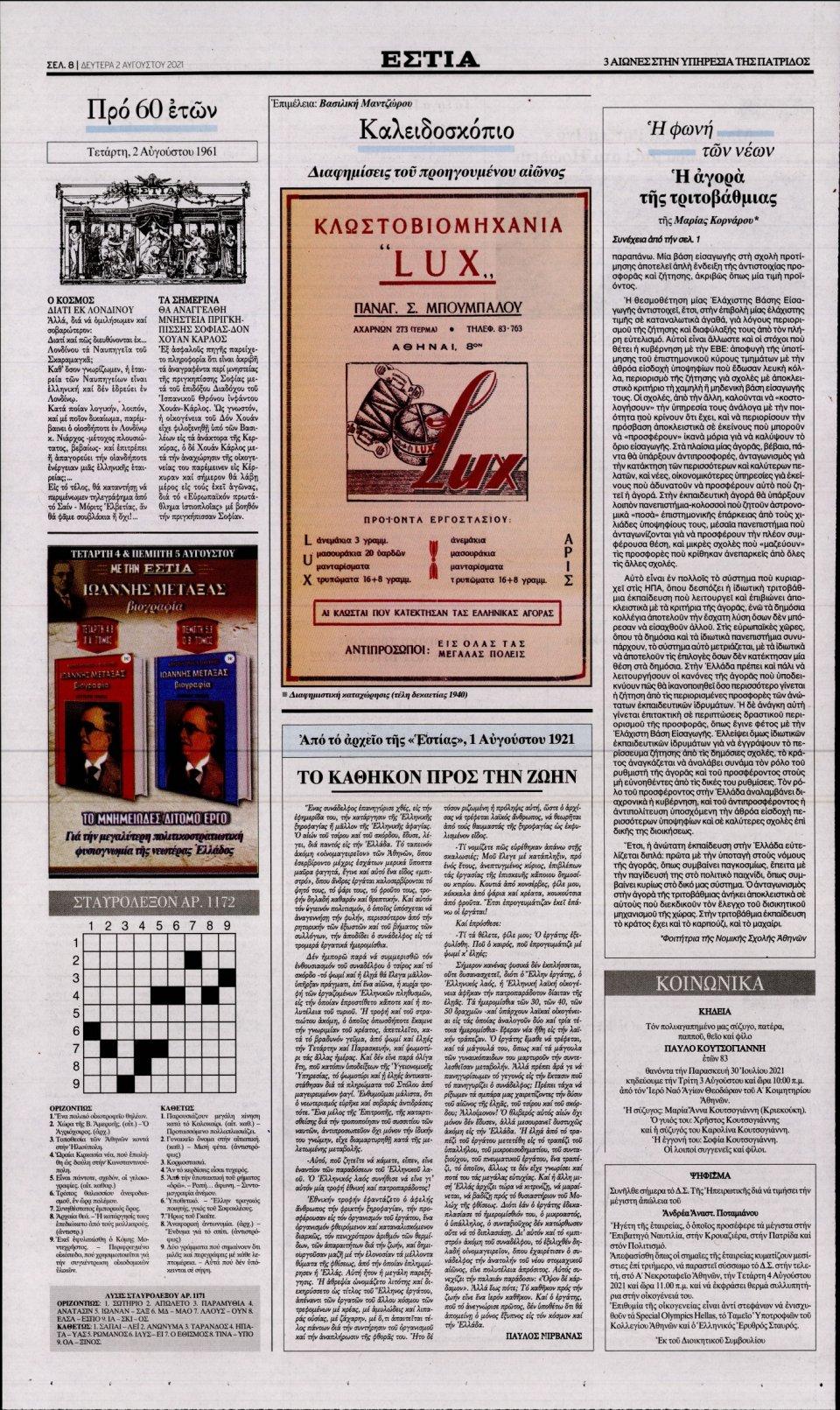 Οπισθόφυλλο Εφημερίδας - Εστία - 2021-08-02