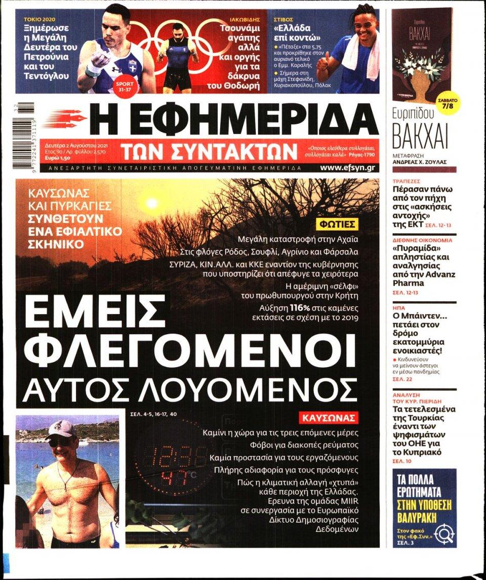 Πρωτοσέλιδο Εφημερίδας - Η ΕΦΗΜΕΡΙΔΑ ΤΩΝ ΣΥΝΤΑΚΤΩΝ - 2021-08-02