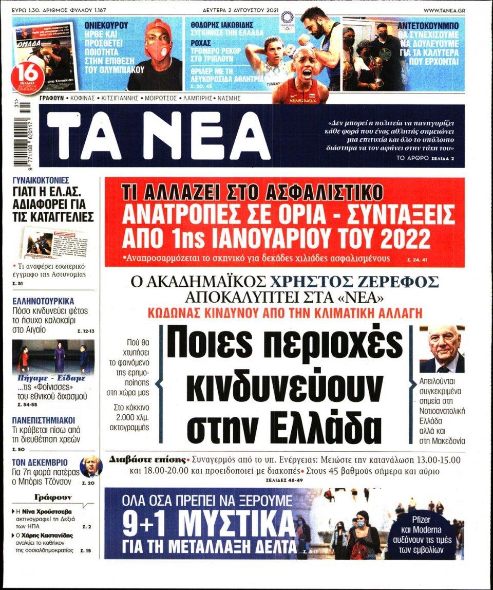 Πρωτοσέλιδο Εφημερίδας - Τα Νέα - 2021-08-02