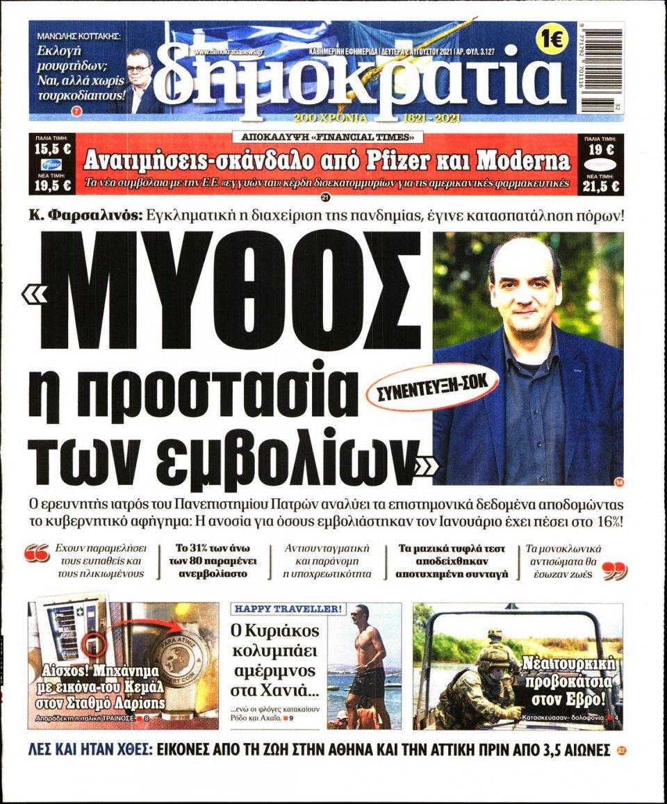 Πρωτοσέλιδο Εφημερίδας - ΔΗΜΟΚΡΑΤΙΑ - 2021-08-02