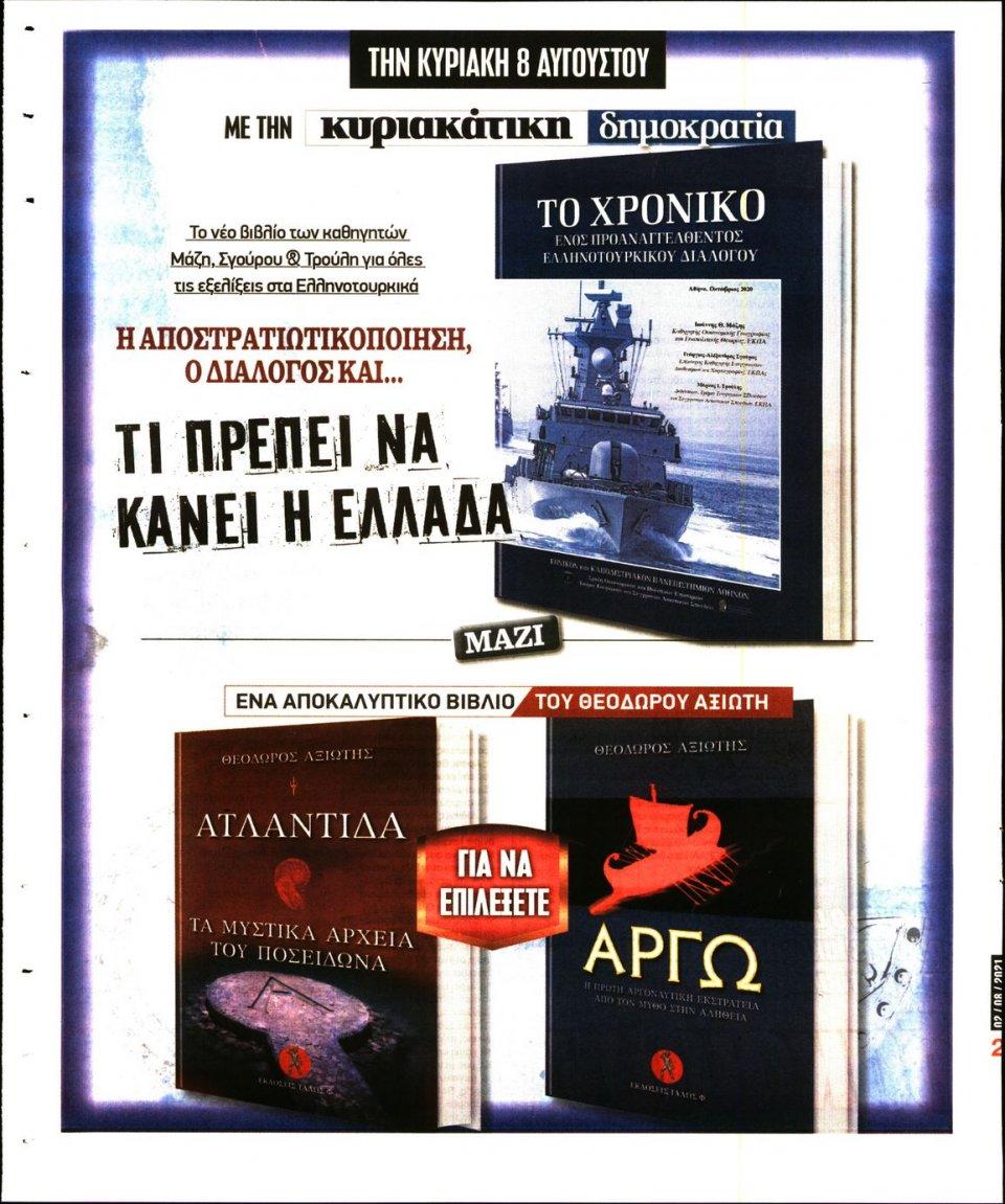 Οπισθόφυλλο Εφημερίδας - ΔΗΜΟΚΡΑΤΙΑ - 2021-08-02
