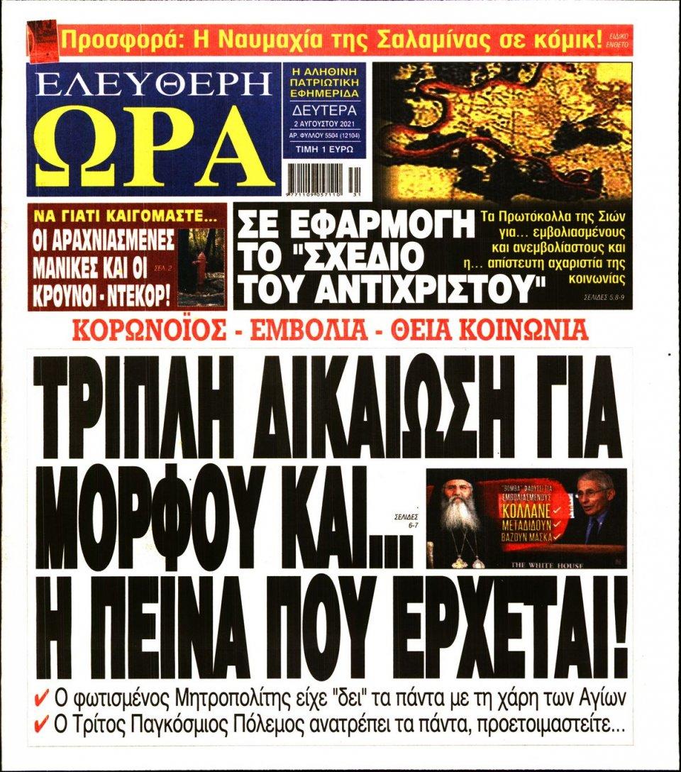 Πρωτοσέλιδο Εφημερίδας - Ελεύθερη Ώρα - 2021-08-02