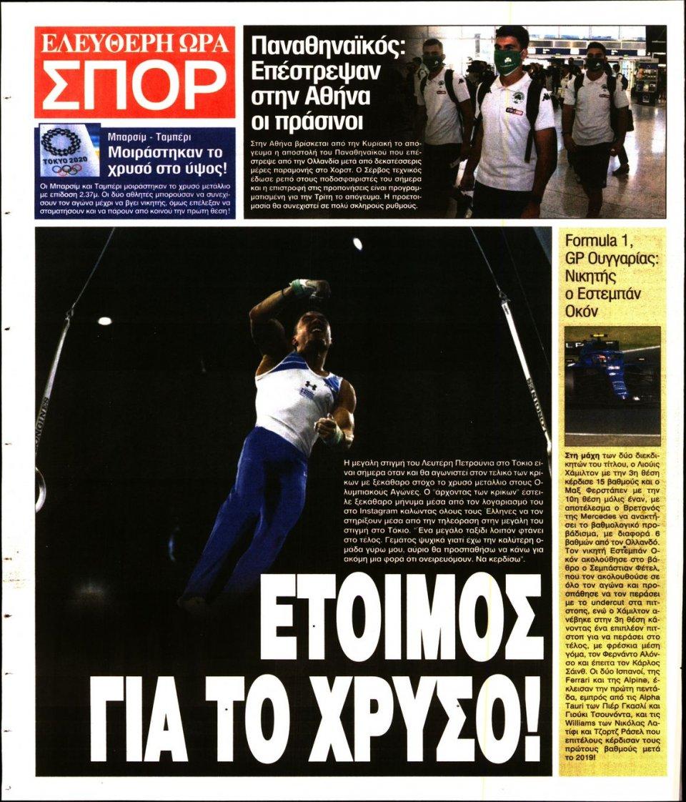 Οπισθόφυλλο Εφημερίδας - Ελεύθερη Ώρα - 2021-08-02