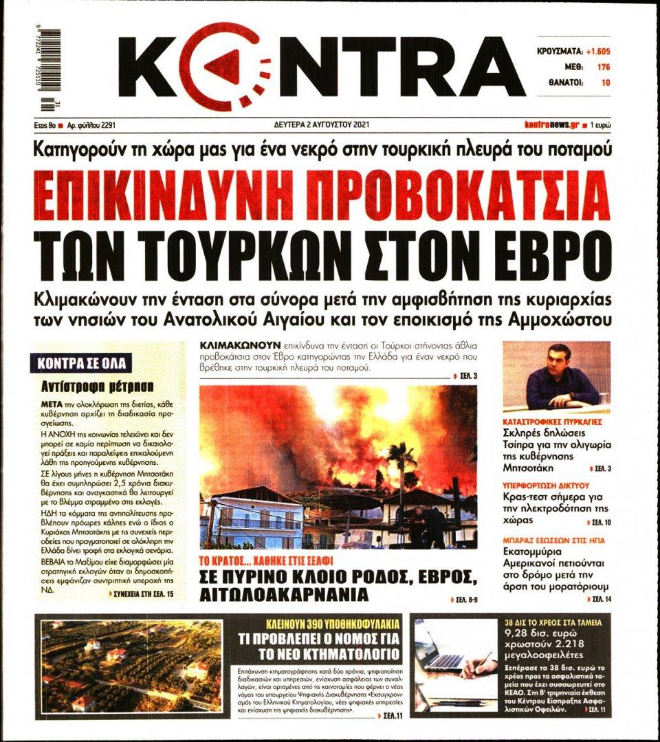 Πρωτοσέλιδο Εφημερίδας - KONTRA NEWS - 2021-08-02