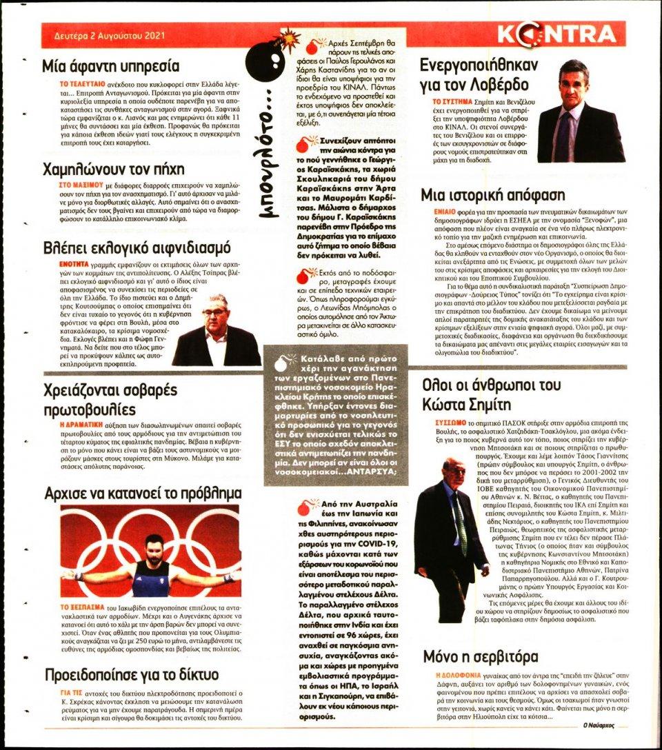 Οπισθόφυλλο Εφημερίδας - KONTRA NEWS - 2021-08-02