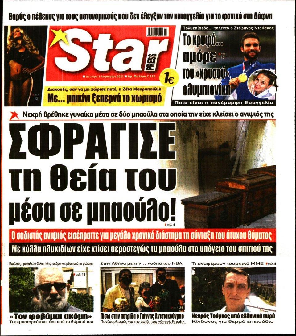 Πρωτοσέλιδο Εφημερίδας - STAR PRESS - 2021-08-02