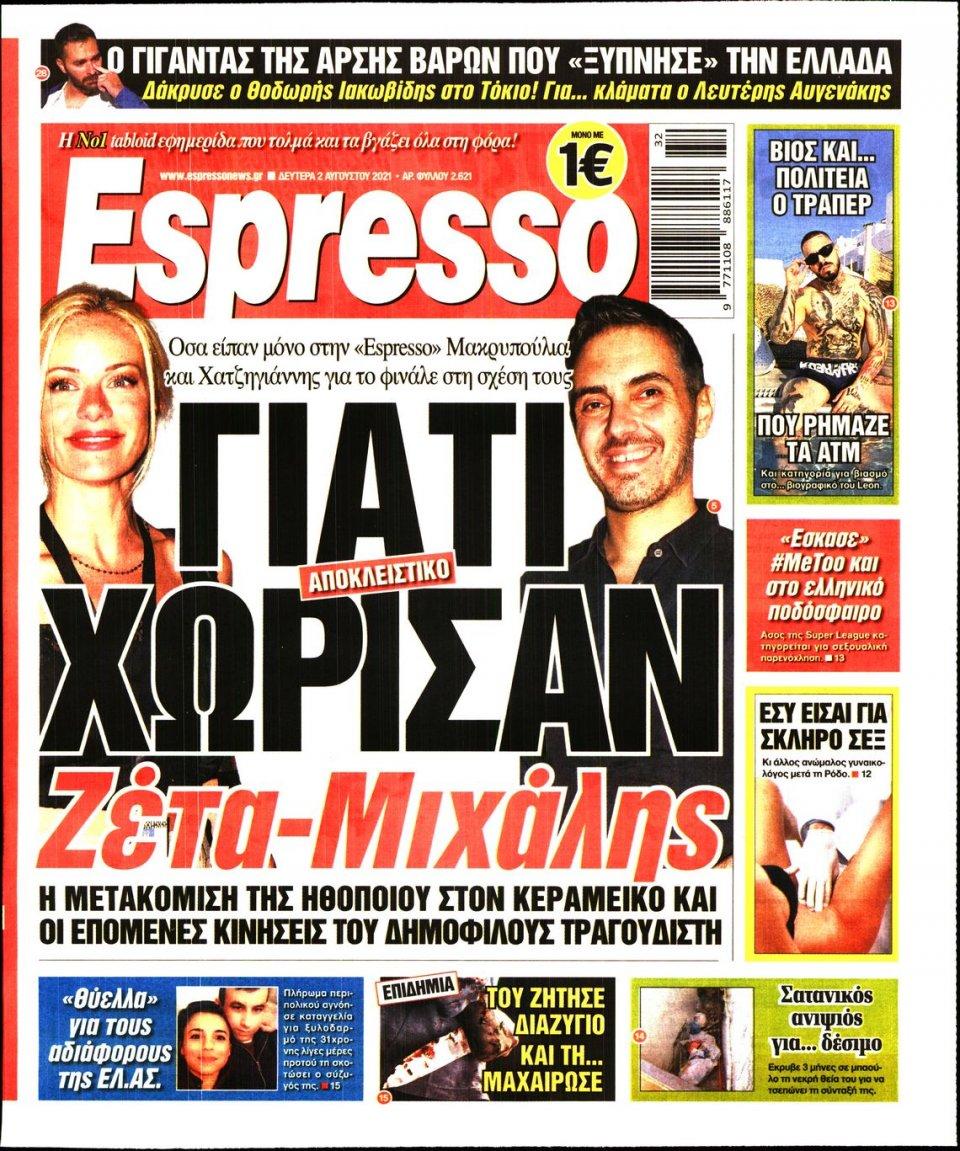 Πρωτοσέλιδο Εφημερίδας - Espresso - 2021-08-02