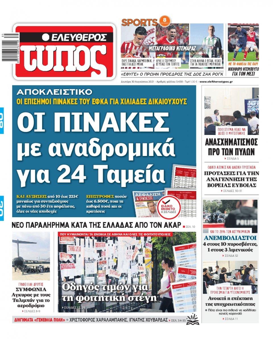 Πρωτοσέλιδο Εφημερίδας - Ελεύθερος Τύπος - 2021-08-30