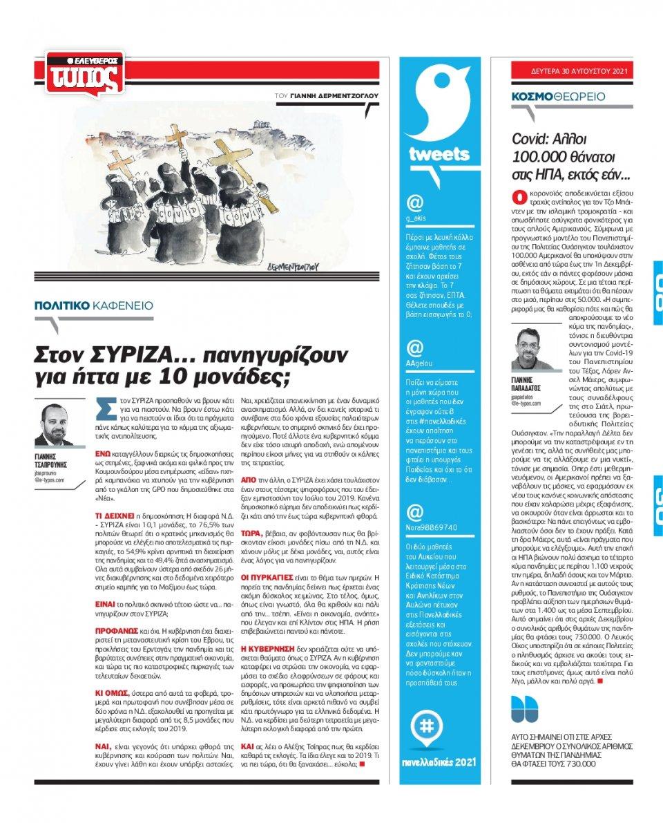 Οπισθόφυλλο Εφημερίδας - Ελεύθερος Τύπος - 2021-08-30