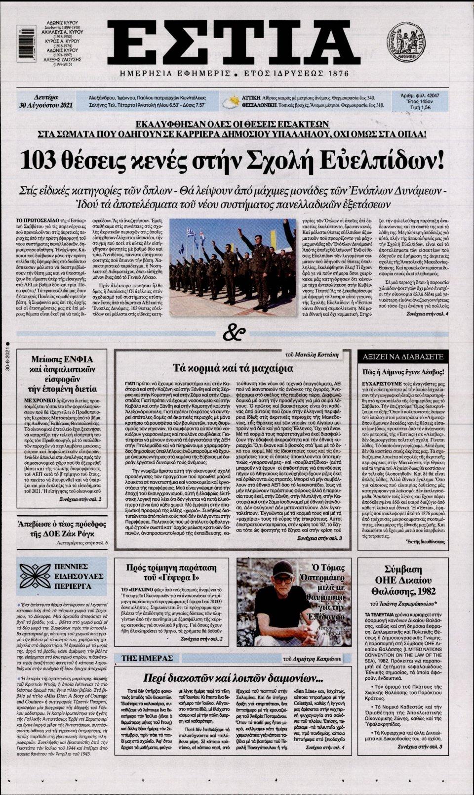 Πρωτοσέλιδο Εφημερίδας - Εστία - 2021-08-30