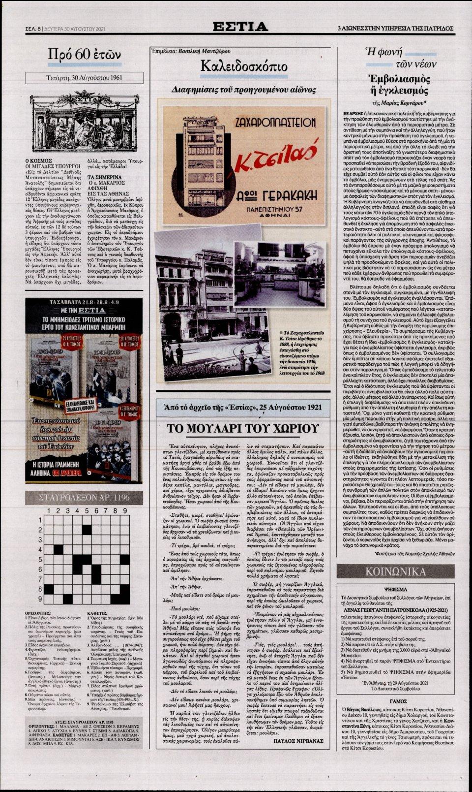 Οπισθόφυλλο Εφημερίδας - Εστία - 2021-08-30