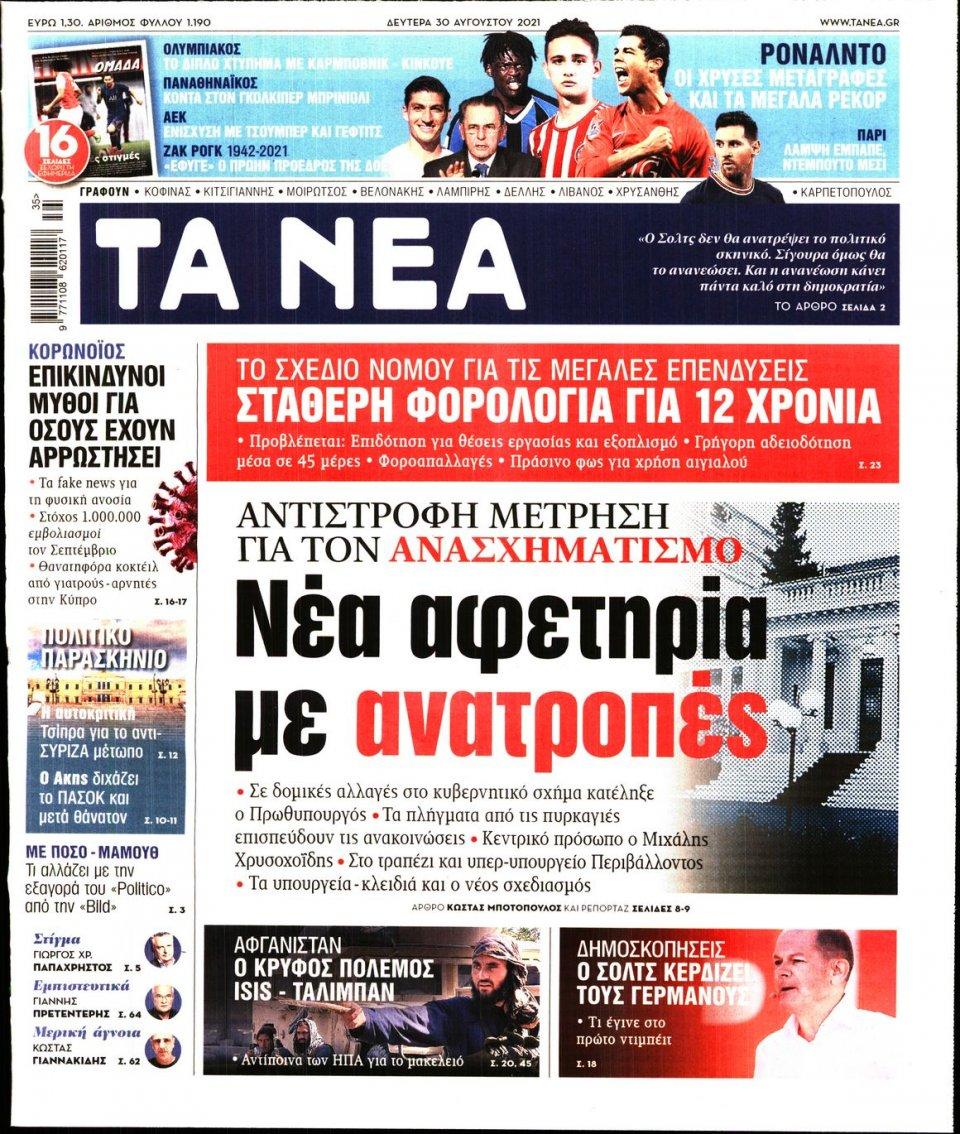 Πρωτοσέλιδο Εφημερίδας - Τα Νέα - 2021-08-30