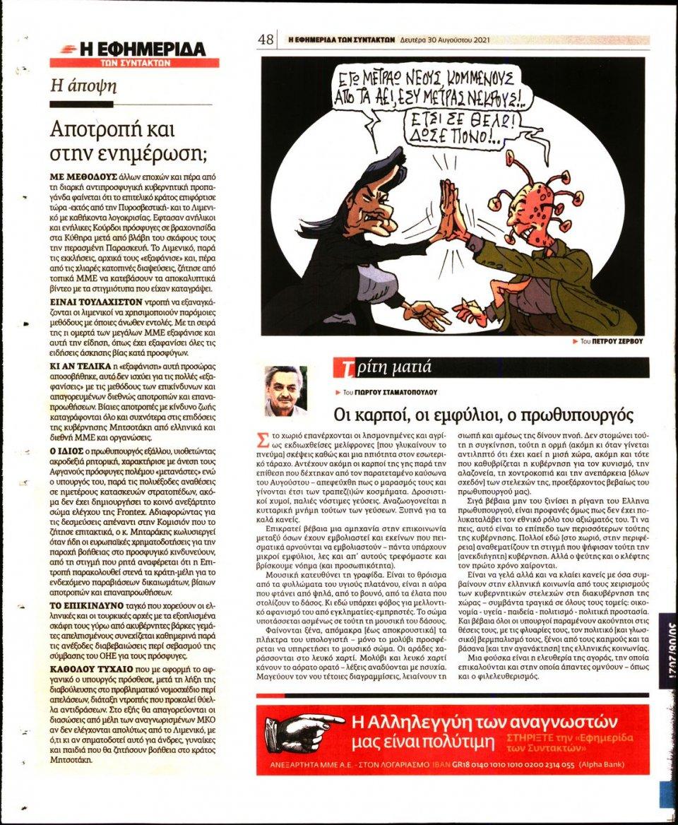 Οπισθόφυλλο Εφημερίδας - Η ΕΦΗΜΕΡΙΔΑ ΤΩΝ ΣΥΝΤΑΚΤΩΝ - 2021-08-30