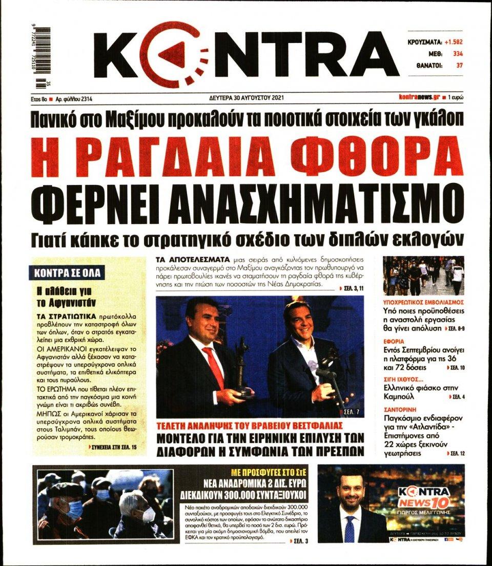 Πρωτοσέλιδο Εφημερίδας - KONTRA NEWS - 2021-08-30