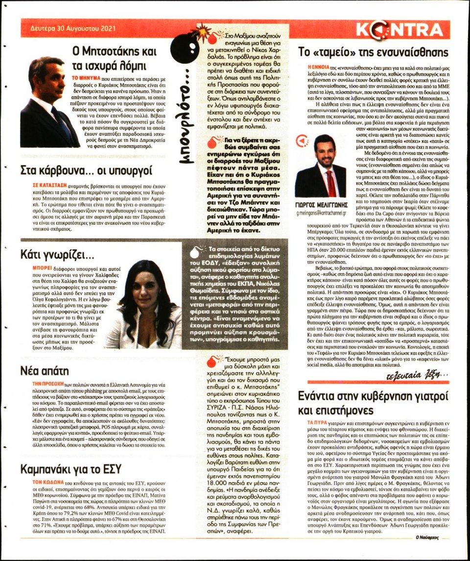 Οπισθόφυλλο Εφημερίδας - KONTRA NEWS - 2021-08-30