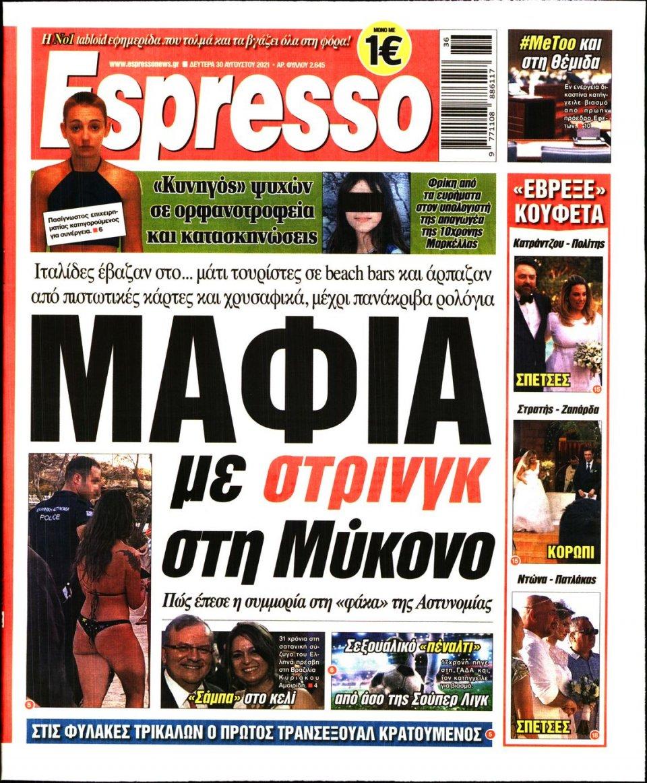 Πρωτοσέλιδο Εφημερίδας - Espresso - 2021-08-30