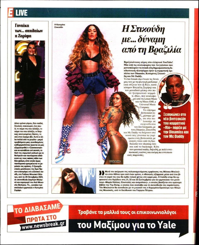 Οπισθόφυλλο Εφημερίδας - Espresso - 2021-08-30