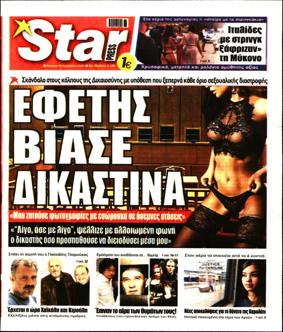 Πρωτοσέλιδο Εφημερίδας - STAR PRESS - 2021-08-30