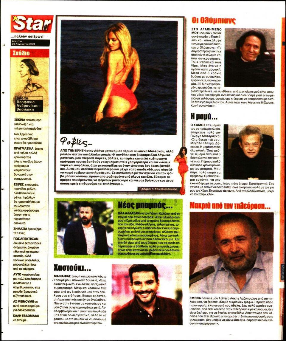 Οπισθόφυλλο Εφημερίδας - STAR PRESS - 2021-08-30