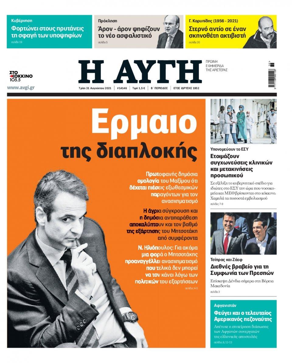Πρωτοσέλιδο Εφημερίδας - Αυγή - 2021-08-31
