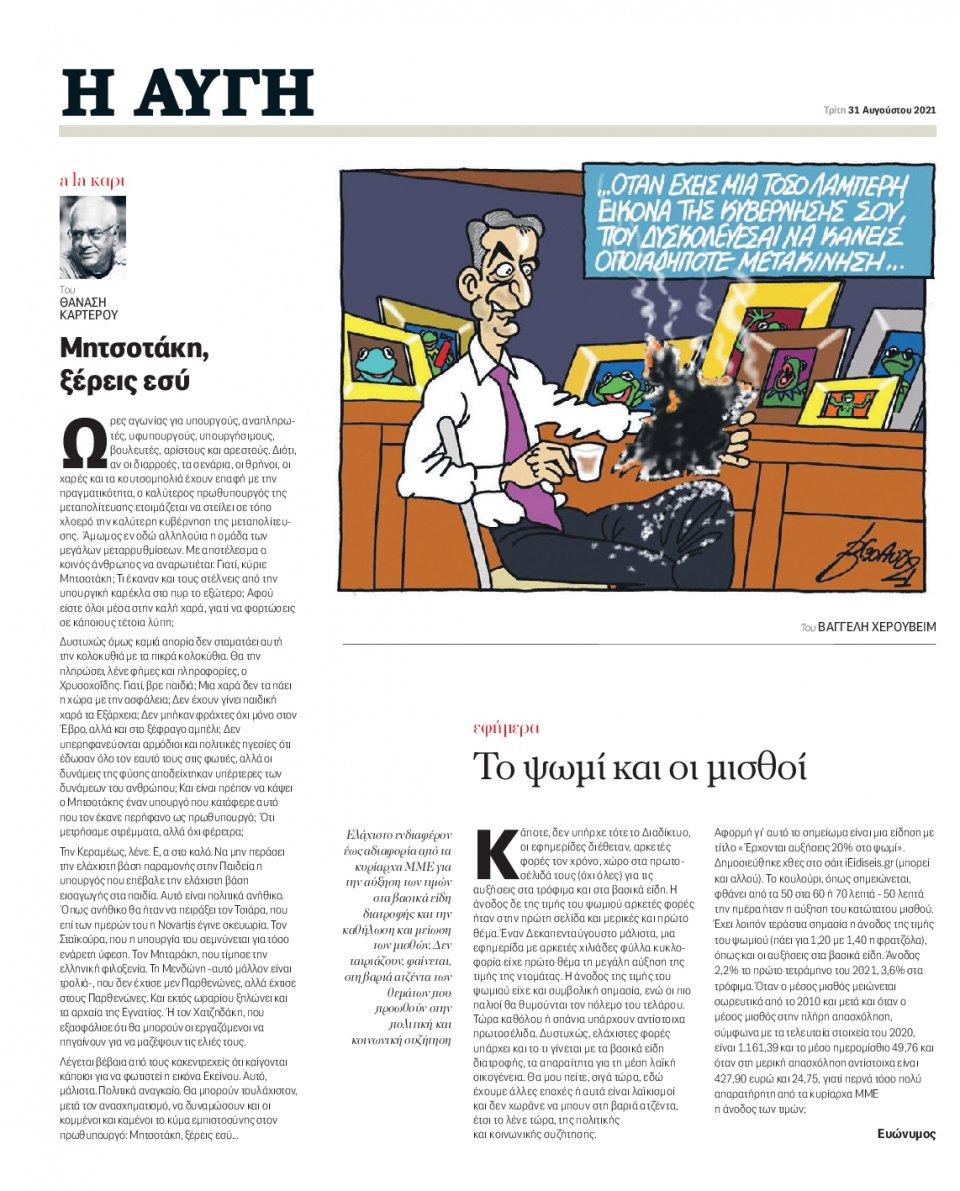 Οπισθόφυλλο Εφημερίδας - Αυγή - 2021-08-31