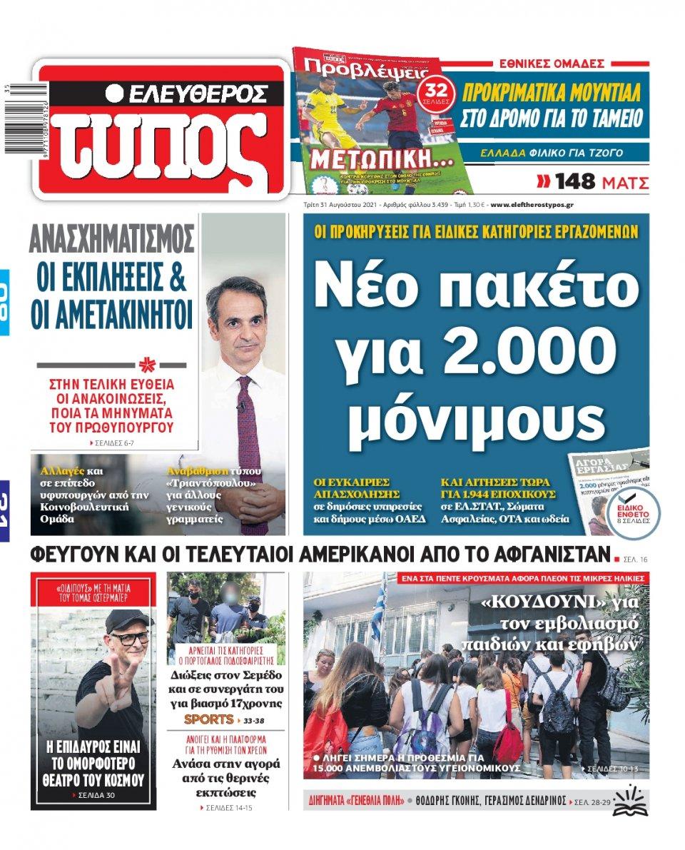Πρωτοσέλιδο Εφημερίδας - Ελεύθερος Τύπος - 2021-08-31