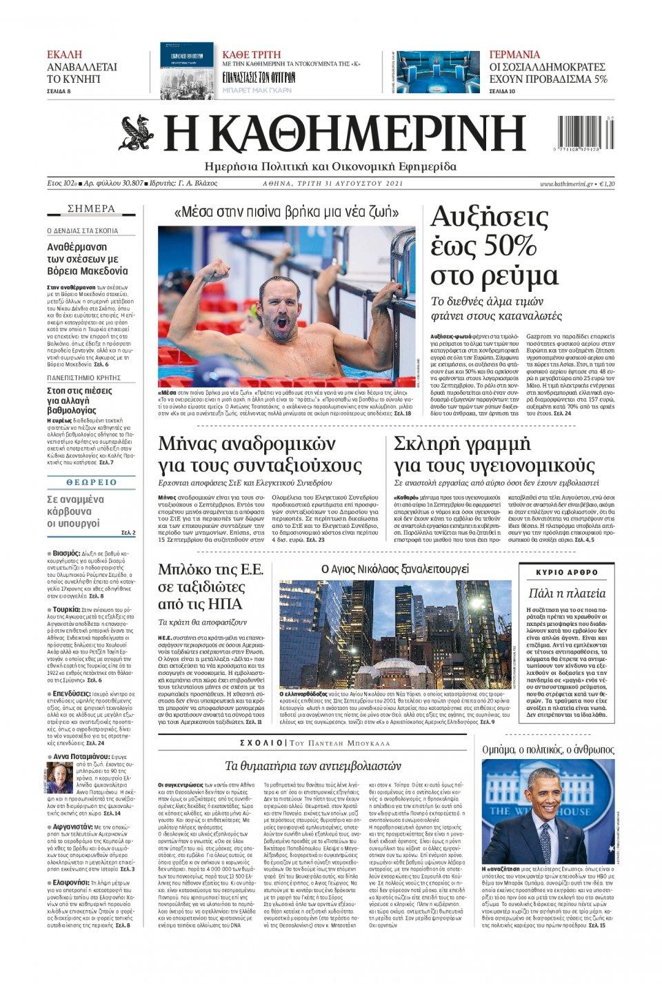 Πρωτοσέλιδο Εφημερίδας - Καθημερινή - 2021-08-31
