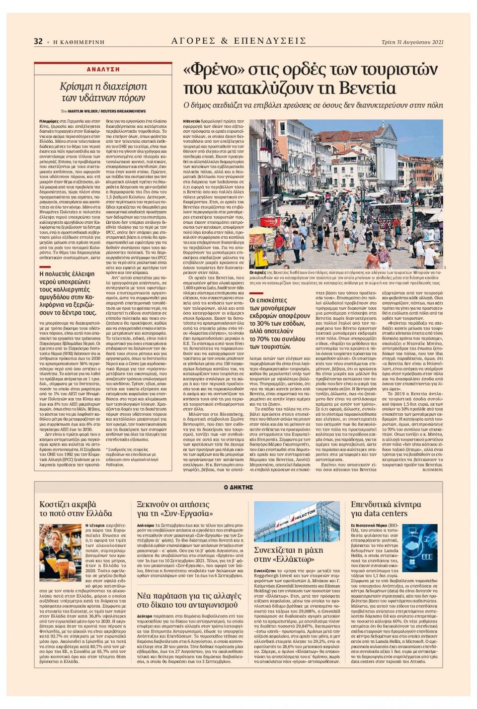 Οπισθόφυλλο Εφημερίδας - Καθημερινή - 2021-08-31