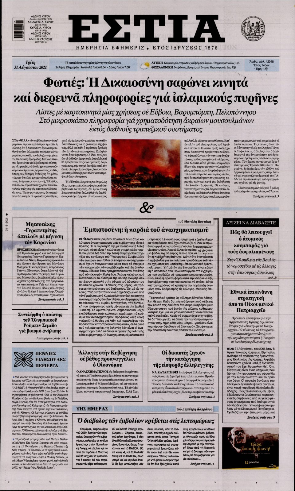 Πρωτοσέλιδο Εφημερίδας - Εστία - 2021-08-31