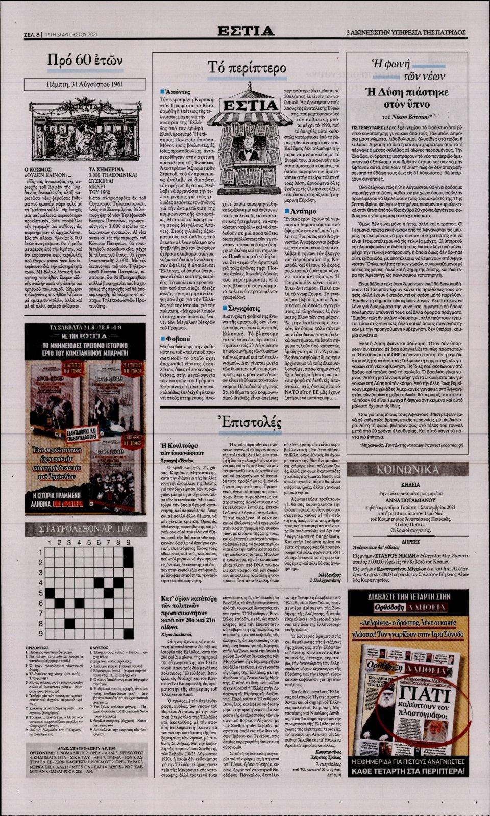 Οπισθόφυλλο Εφημερίδας - Εστία - 2021-08-31