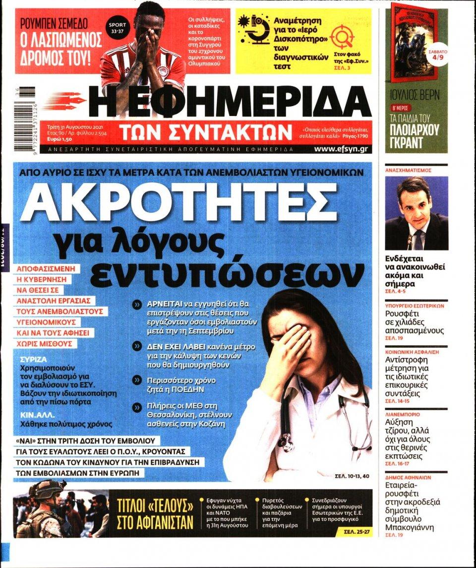 Πρωτοσέλιδο Εφημερίδας - Η ΕΦΗΜΕΡΙΔΑ ΤΩΝ ΣΥΝΤΑΚΤΩΝ - 2021-08-31