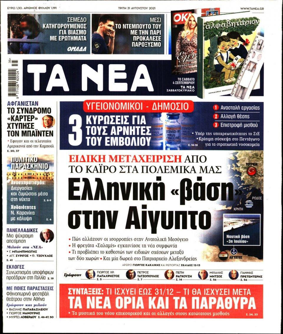 Πρωτοσέλιδο Εφημερίδας - Τα Νέα - 2021-08-31