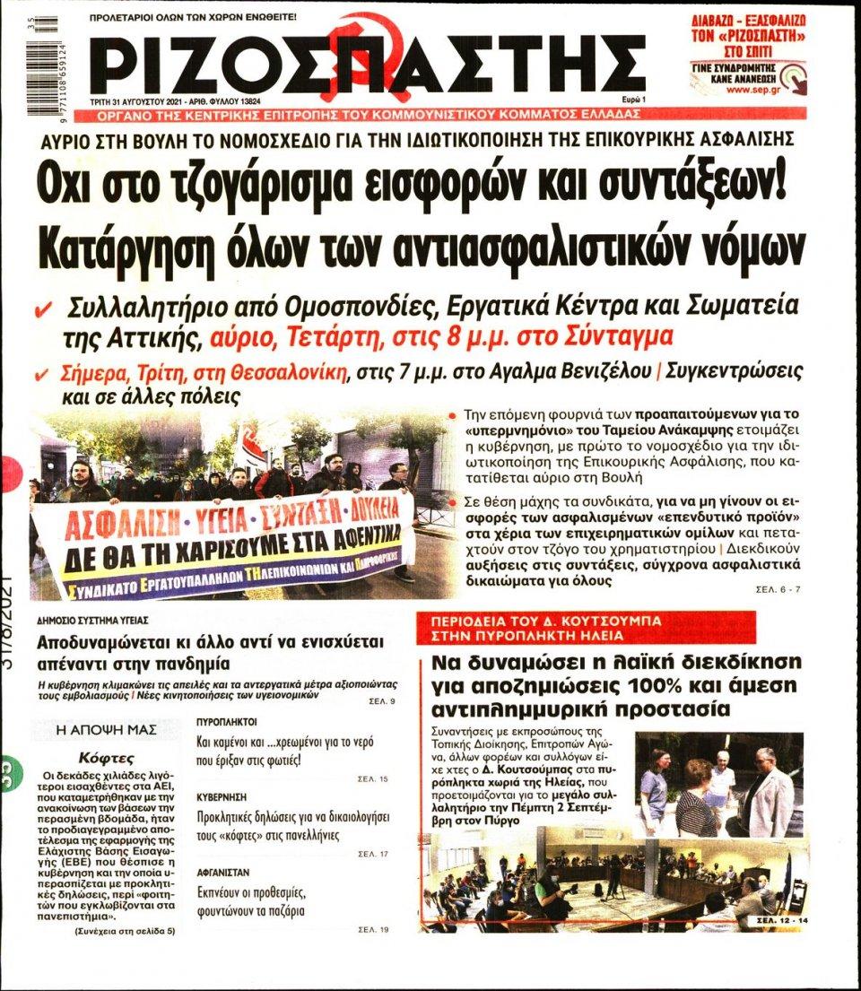 Πρωτοσέλιδο Εφημερίδας - Ριζοσπάστης - 2021-08-31
