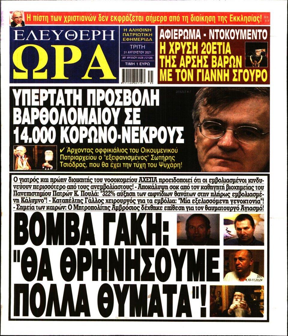 Πρωτοσέλιδο Εφημερίδας - Ελεύθερη Ώρα - 2021-08-31