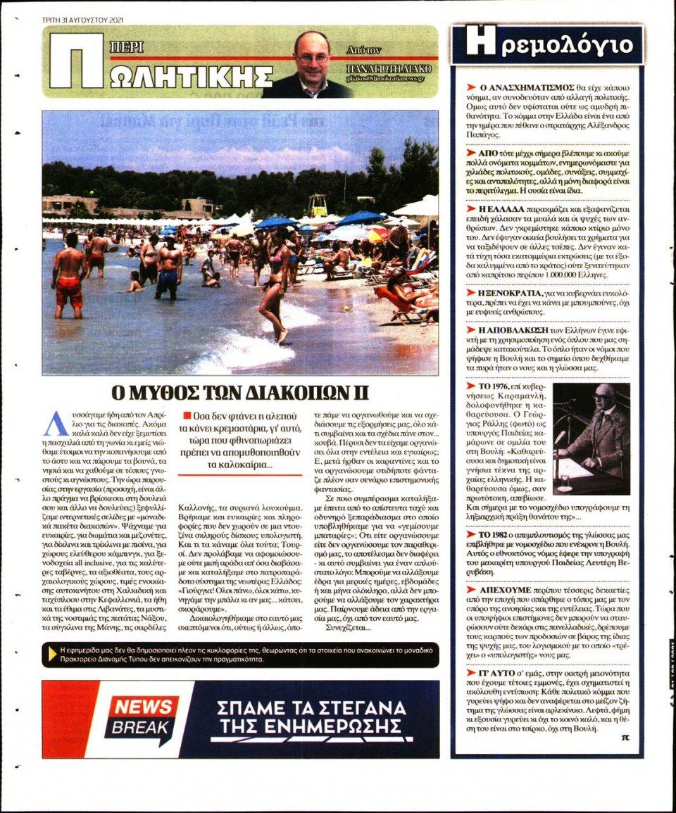 Οπισθόφυλλο Εφημερίδας - ΔΗΜΟΚΡΑΤΙΑ - 2021-08-31