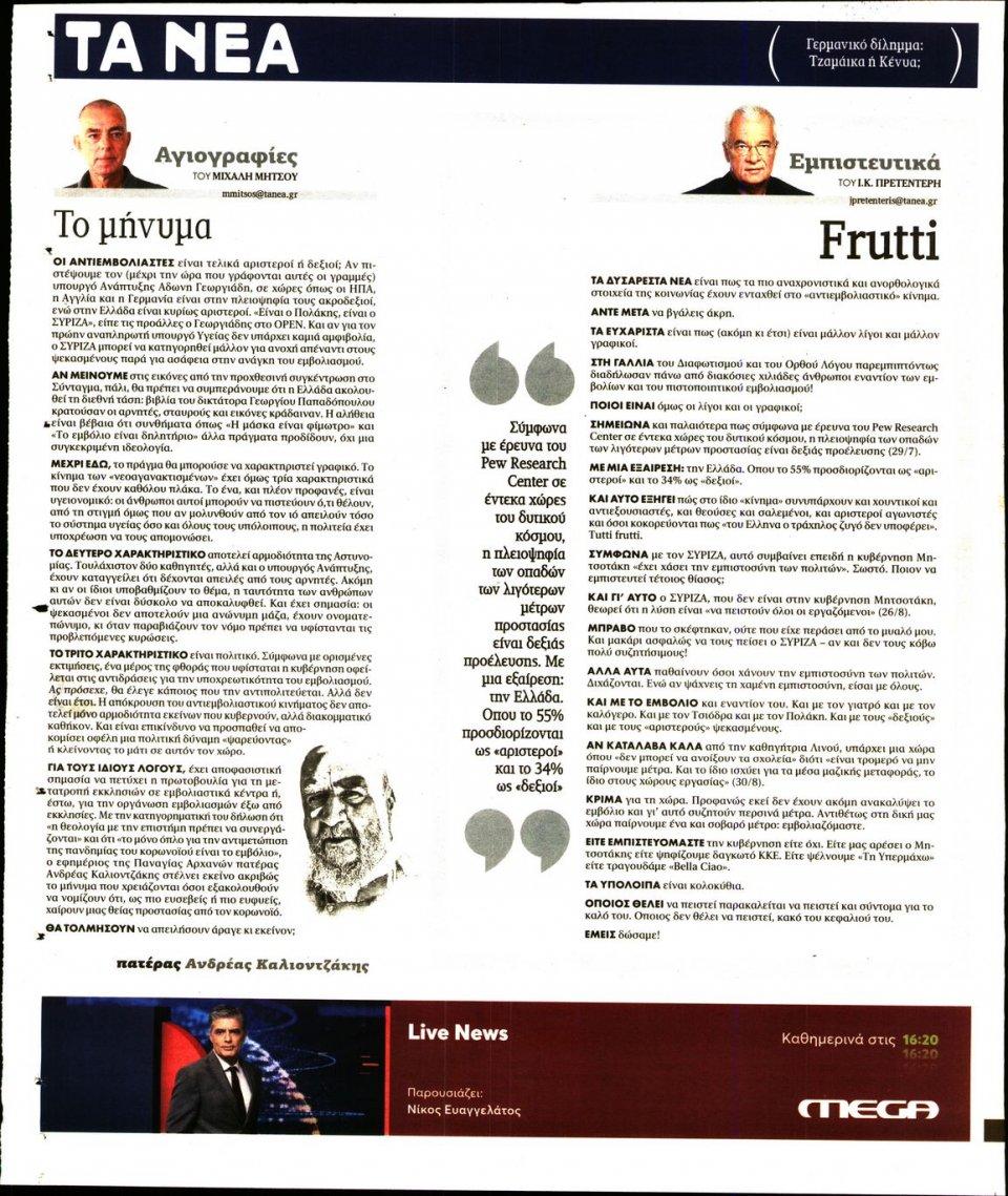 Οπισθόφυλλο Εφημερίδας - Τα Νέα - 2021-08-31
