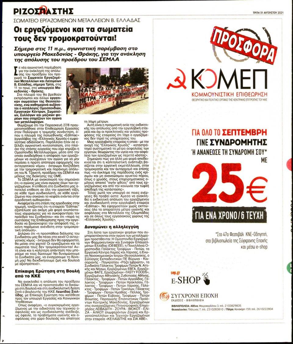 Οπισθόφυλλο Εφημερίδας - Ριζοσπάστης - 2021-08-31