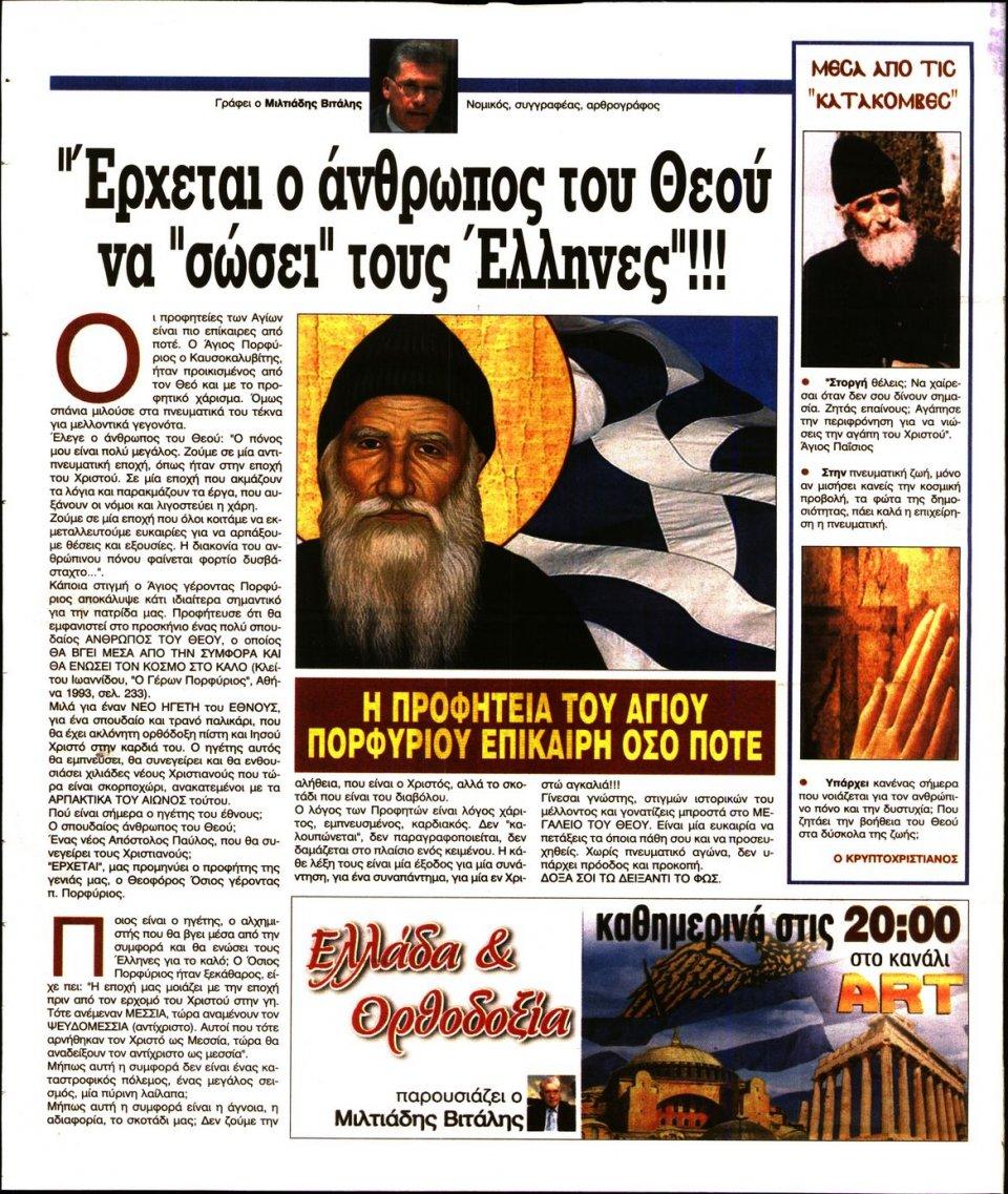 Οπισθόφυλλο Εφημερίδας - Ελεύθερη Ώρα - 2021-08-31