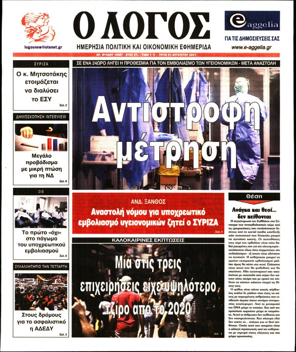Πρωτοσέλιδο Εφημερίδας - Λόγος - 2021-08-31